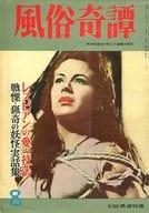 風俗奇譚 1960年8月号