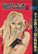 風俗奇譚 臨時増刊 1961年8月号