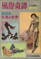 風俗奇譚 臨時増刊 1963年4月号