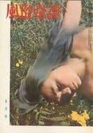 風俗奇譚 1964年6月号