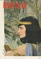 風俗奇譚 1964年11月号