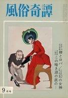 風俗奇譚 1967年9月号