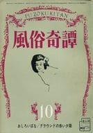 風俗奇譚 1969年10月号
