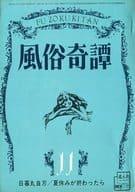 風俗奇譚 1969年11月号