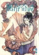風俗奇譚 1973年12月号