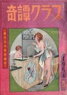 奇譚クラブ 1954年3月号