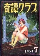 奇譚クラブ 1954年7月号
