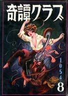 奇譚クラブ 1954年8月号