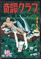 奇譚クラブ 1954年10月号