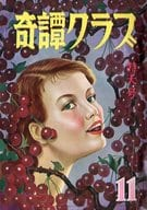 奇譚クラブ 1954年11月号