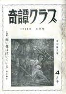 奇譚クラブ 1956年4月号