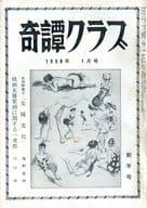 奇譚クラブ 1958年1月号