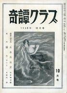 奇譚クラブ 1958年10月号