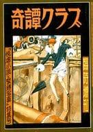 奇譚クラブ 1959年1月号臨時増刊 悦虐小説と緊縛写真特集号