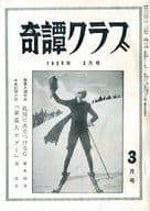 奇譚クラブ 1959年3月号