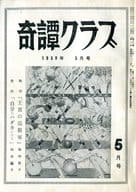 奇譚クラブ 1959年5月号