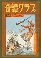 奇譚クラブ 臨時増刊 SADO特NO.3 1959年11月号