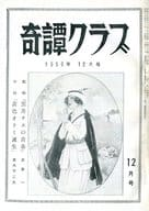奇譚クラブ 1959年12月号