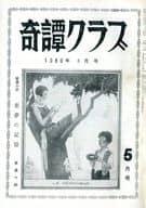 奇譚クラブ 1960年5月号