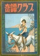 奇譚クラブ 1960年7月号 麦秋増大号