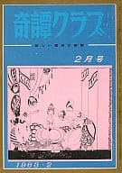 奇譚クラブ 1963年2月号