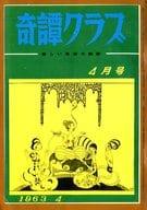 奇譚クラブ 1963年4月号