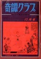 奇譚クラブ 1963年10月号