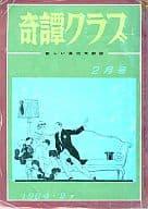 奇譚クラブ 1964年2月号