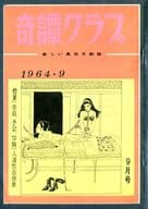 奇譚クラブ 1964年9月号