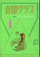 奇譚クラブ 1971年1月号