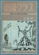 ランクB)奇譚クラブ 1963年9月号