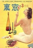 裏窓 1961年3月号