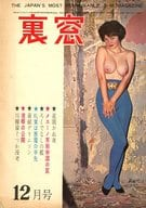 裏窓 1961年12月号
