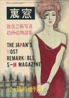 裏窓 12月臨時増刊号 1963年12月号