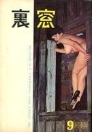 ランクB)裏窓 1961年9月号