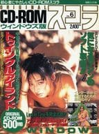 CD付)CD-ROM スコラ ウィンドウズ版 VOL.6