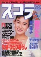 スコラ 1990年03月号 No.197