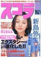 スコラ 1998年1月22日号 No.394