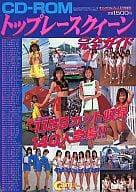 CD付)トップレースクイーン完全ガイド