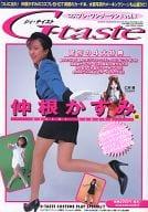 G-taste vol.1 仲根かすみ