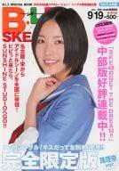 生写真欠)B.L.T. SPECIAL BOOK B.L.T.×SKE48 「10thシングル発売記念 珠理奈ver.」