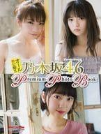 乃木坂46 PREMIUM PHOTO BOOK