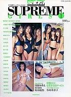 別冊サブラ シュープリーム・ガールズ(1)
