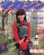 DELUXEマガジン No.7 せつないんだよ、由美・・・。森尾由美