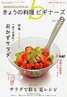NHK きょうの料理ビギナーズ 2010年8月号