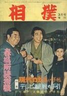 付録付)相撲 1961年3月増刊号
