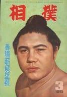 相撲 1961年3月号