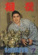 相撲 1963年7月号