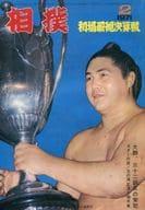 相撲 1971年2月号