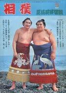 相撲 1971年5月号